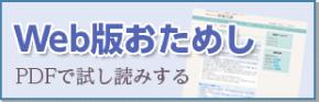 Web版おためし PDFで試し読みする